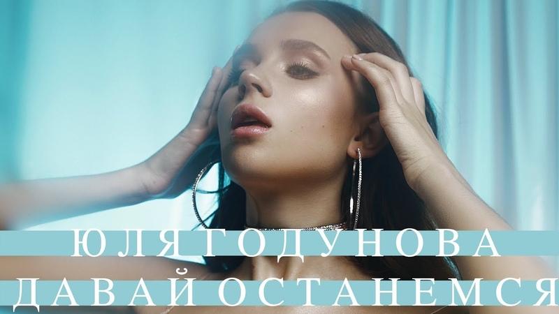 Юля Годунова - Давай Останемся (ПРЕМЬЕРА 2018)