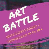 """Логотип """"ART battle"""" Интеллектуально - творческая игра"""