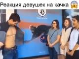 Реакция_девушек_на_качка_doc