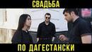 Цена счастья Свадьба по Дагестански
