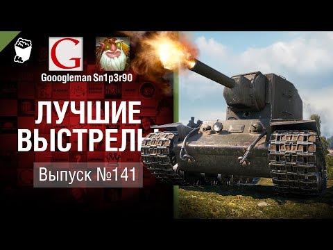 Лучшие выстрелы №141 от Gooogleman и Sn1p3r90 World of Tanks