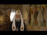 Поздравление Патриарха с Рождеством
