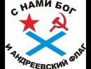 Вика Цыганова - Андреевский флаг