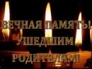 10 ФЕВРАЛЯ мы поминаем всех усопших. Пусть не будет забыт никто, кто так сердцу был дорог при жизни, вспомним молитвою всех, заж