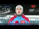 Как прошла тренировка российских биатлонистов в Пхенчхане февраль 2018