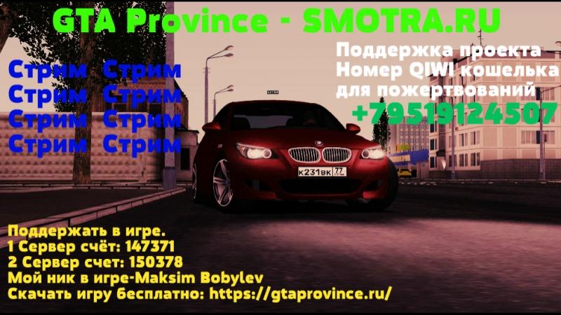 GTA Province - SMOTRA RU
