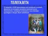 Концерт ансамбля казачьей песни Благовестъ
