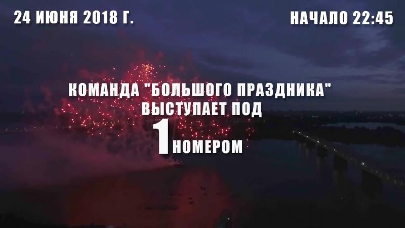 Сибирский фестиваль фейерверков на реке Обь.