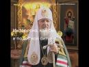 Чем папа Римский отличается от патриарха Кирилла
