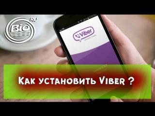 Как установить Viber (вайбер)