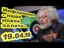 Алексей Венедиктов - Информация - наше новое золото... 19.04.18 /Один/