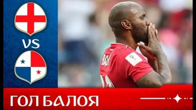 Англия - Панама. 6-1. Гол Балоя_HD