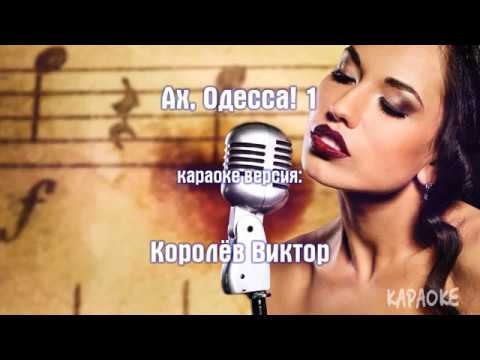 Ах Одесса Королёв Виктор Караоке видео HD