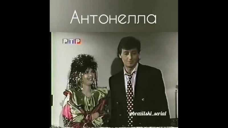 Отрывок из сериала Antonella Антонелла