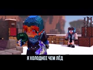 ХОЛОДНЕЕ ЧЕМ ЛЁД - Майнкрафт Рэп Клип (На Русском) - Cold as Ice Minecraft Original Song Animation.mp4