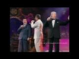 Иосиф Кобзон, Лев Лещенко и Владимир Винокур - Очи черные (Юбилейный вечер Льва Лещенко 2002)