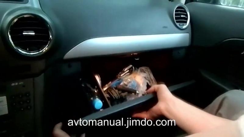 Замена салонного фильтра Chevrolet Captiva Opel Antara cabin filter replacement