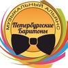 """Музыкальный Альянс """"ПЕТЕРБУРГСКИЕ БАРИТОНЫ"""""""