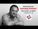Александр Клюквин - Творческий вечер 13.02.2017 Дом Актера на Арбате