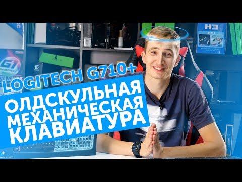 МЕХАНИЧЕСКАЯ КЛАВИАТУРА Logitech G710 Обзор