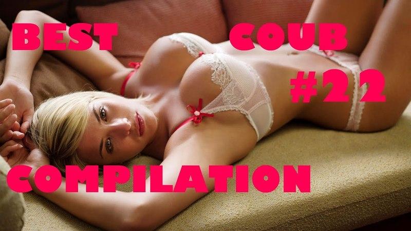 The Best COUB Compilation 18 22 Найкращі COUB Нарізки ВИПУСК 22