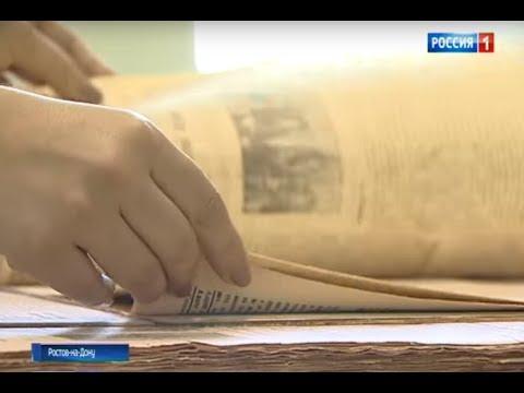 Донские архивариусы отметили 100-летие архивной службы России