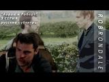 EMMERDALE: Аарон и Роберт | 3 серия | Субтитры