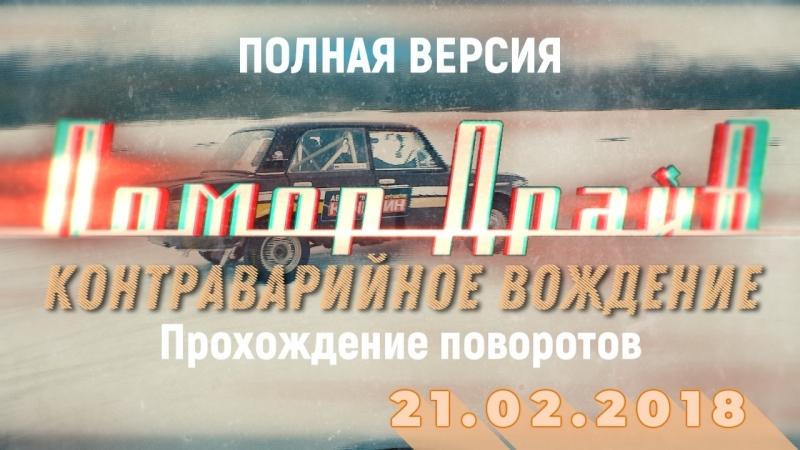 Помор Драйвот 21.02.2018 - Прохождение поворотов (Полная версия)