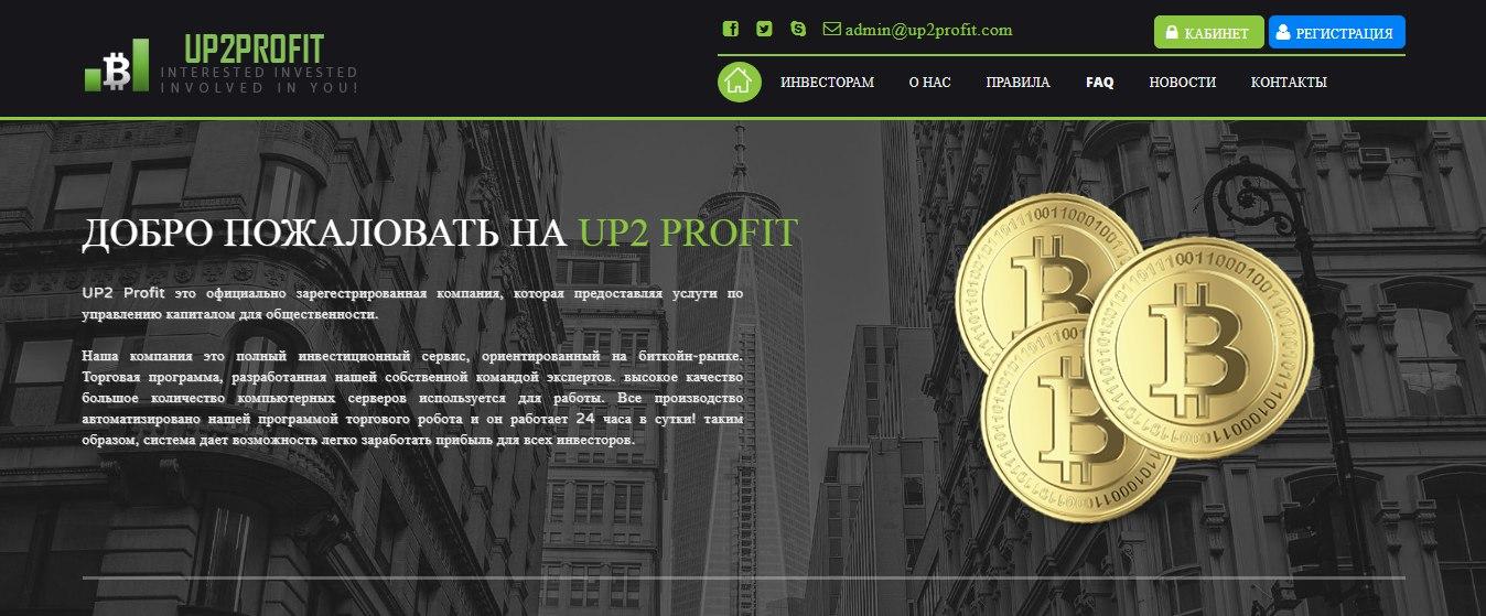 Постер к новости Up 2 Profit