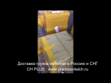 CH PLUS - Доставка авто-запчастей из Китая в Россию, г. Москва