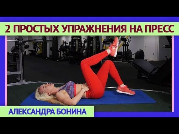 ►2 простых упражнения НА ПРЕСС: Простые упражнения дома и в зале. Качаем пресс правильно.