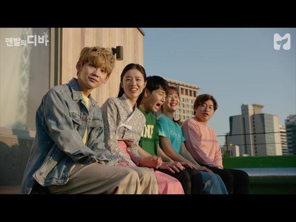 SBS [모비딕] - 미니연애시리즈 '맨발의 디바' 예고편 / Preview