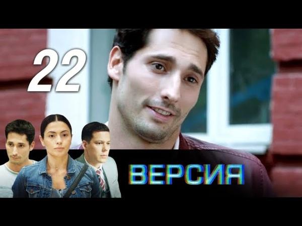 Версия. Панацея. 22 серия (2018). Детектив @ Русские сериалы