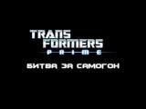 Transformers Prime. Битва за самогон.