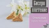 БИСЕРОПЛЕТЕНИЕ Стильные Серьги Гвоздики DIY Beaded Earrings