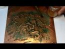 Химическая патина fractal_paint часть1