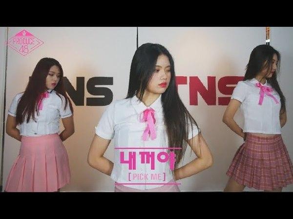 [창원TNS]PRODUCE 48 (프로듀스48)-내꺼야(PICK ME) 안무(Dance Cover)