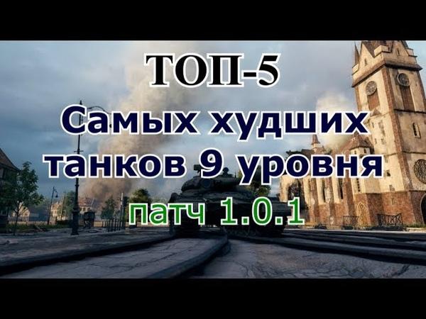 ТОП-5 самых худших (бесполезных) танков 9 уровня в World of Tanks [патч 1.0.1] 19