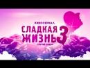 Сладкая жизнь | Финал на ТВ-3!