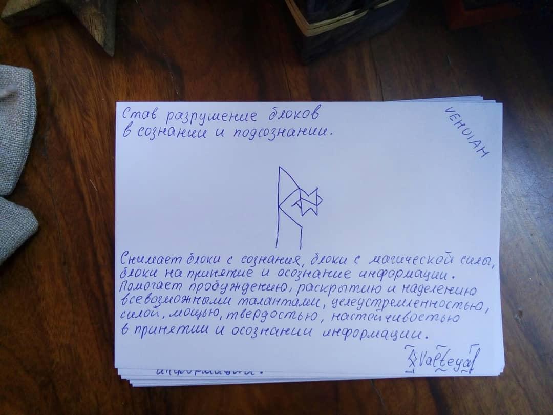 Хештег став на   Салон Магии и Мистики Елены Руденко. Киев ,тел: +380506251562 Z3nrC5yYHbY