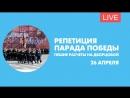 Пешая репетиция парада Победы на Дворцовой площади. Онлайн-трансляция