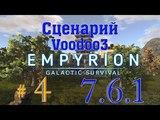 Empyrion - Galactic Survival играем с подписчиками #4