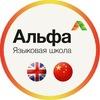 Альфа I языковая школа в Барнауле, Новоалтайске