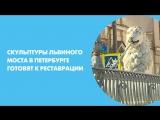 Скульптуры Львиного моста в Петербурге готовят к реставрации