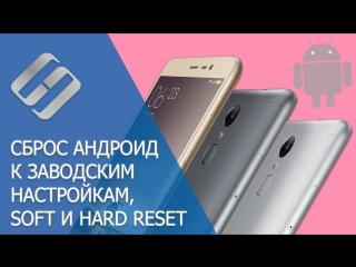Сброс к заводским настройкам и Hard Reset Android телефонов Samsung, Xiaomi, LG, Meizu, Huawei, HTC