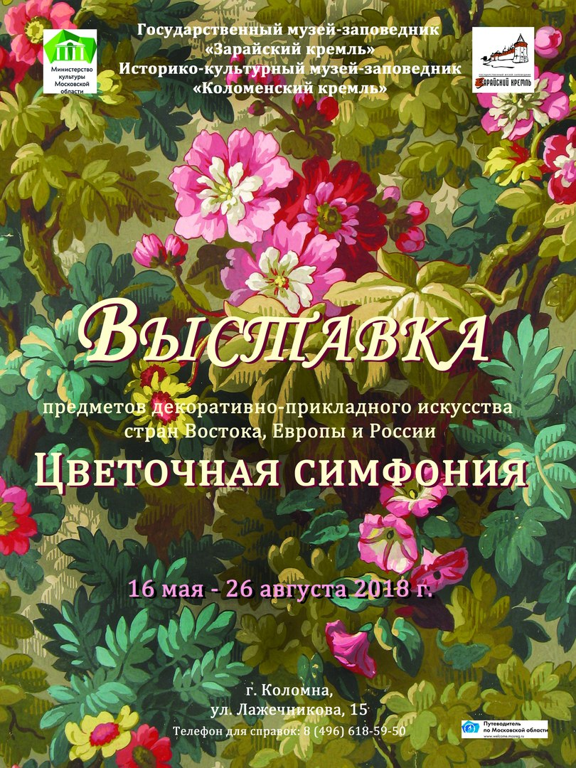 Выставка  «Цветочная симфония»