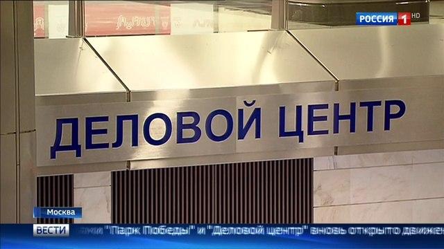 Вести-Москва • Станции метро Парк Победы и Деловой центр вновь открыты для пассажиров