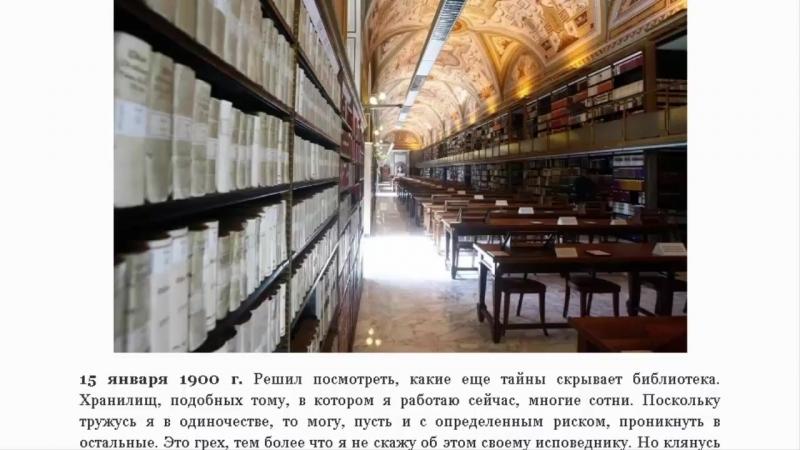 ✯ Что скрывают жрецы Ватикана