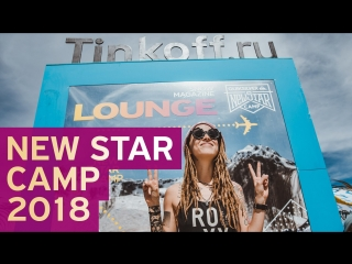 New Star Camp 2018 x Tinkoff Bank