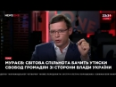Мураев я никогда в жизни не давал интервью телеканалам РФ